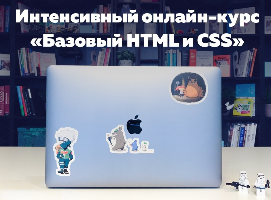 интенсивный курс HTML CSS