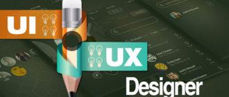Курсы UI/UX-дизайн