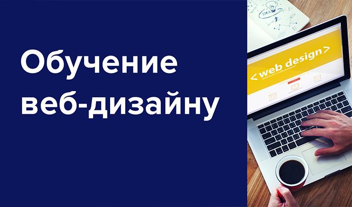 Онлайн-обучение с нуля