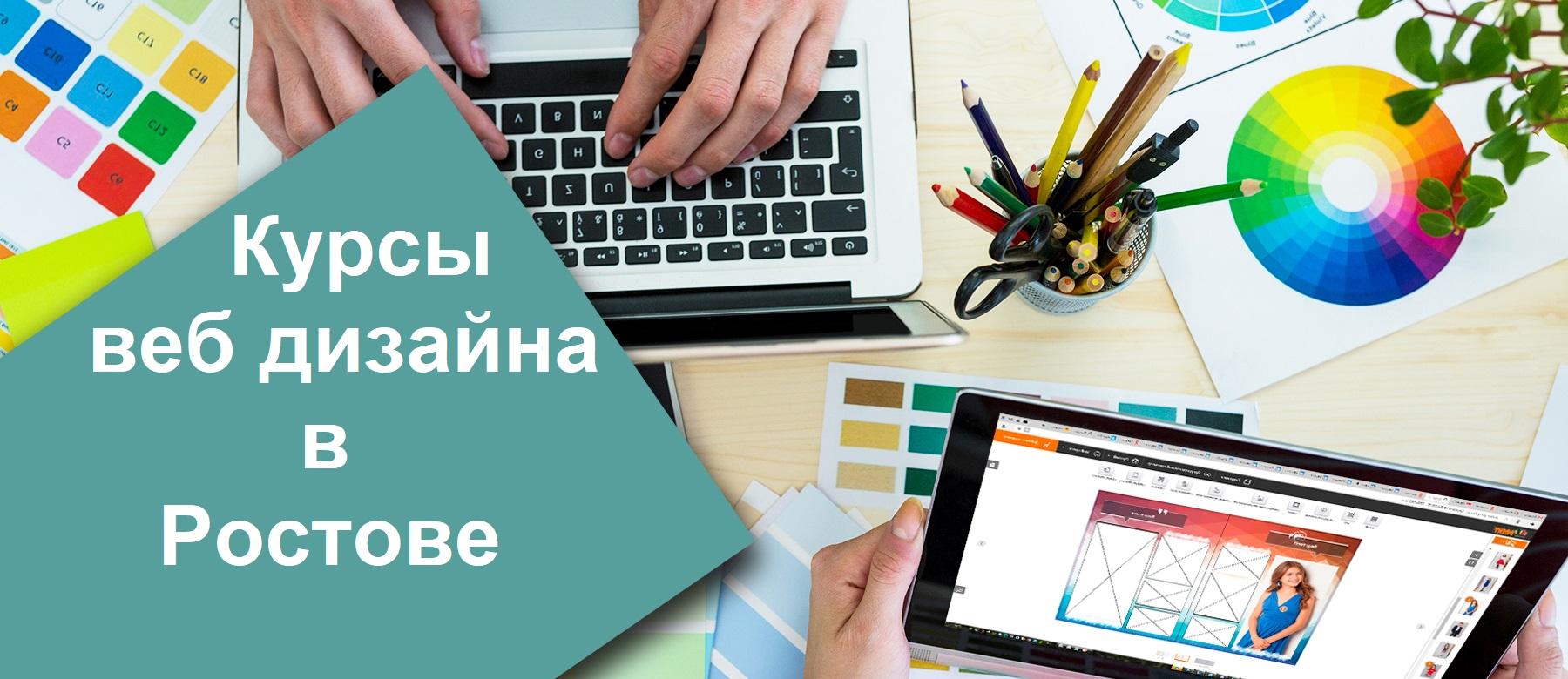 Курсы веб дизайна в Ростове