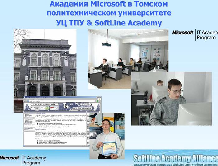 Учебный центр «ТПУ & Softline»