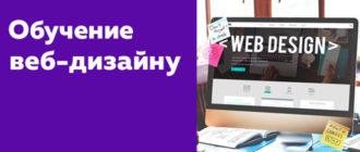 Онлайн-курсы веб-дизайна