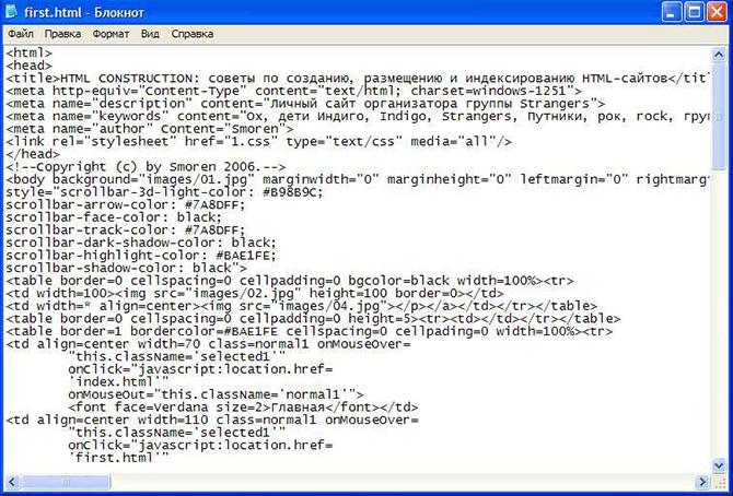 Создание HTML сайтов