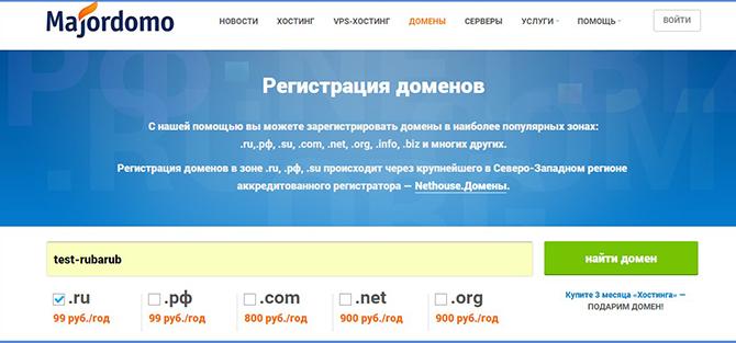 Поиск домена и хостинга