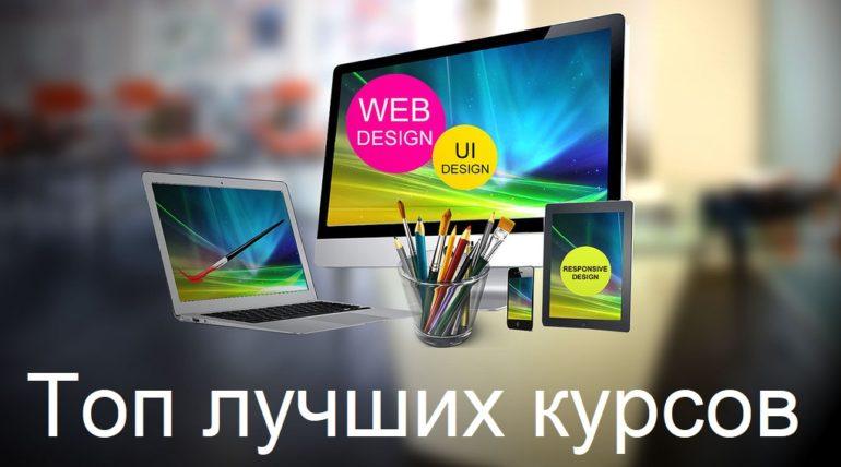 Топ лучших курсов веб дизайна