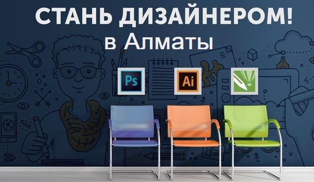 Курсы веб дизайна в Алматы