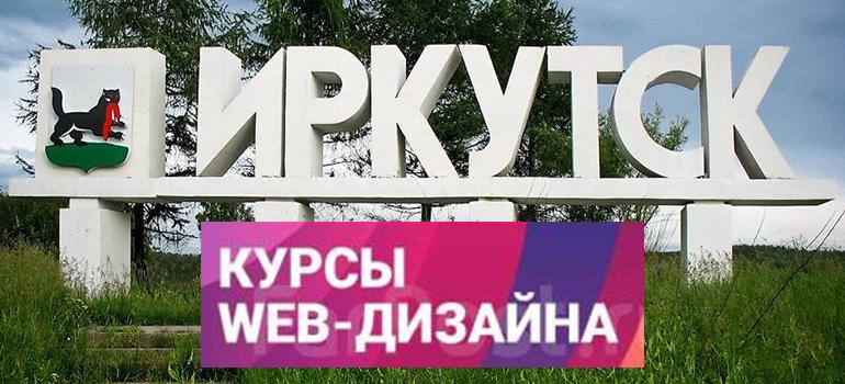 Курсы веб-дизайна в Иркутске
