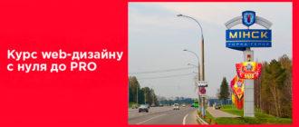 Курсы веб-дизайна в Минске