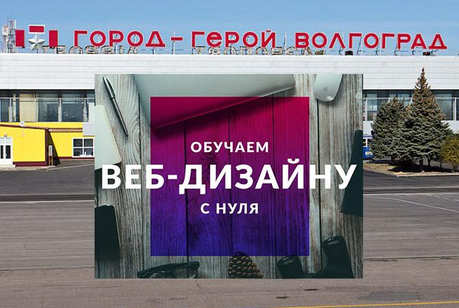 Курсы веб-дизайна в Волгограде