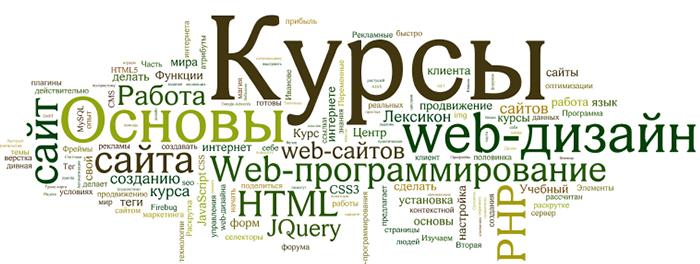 Курсы веб-дизайна с нуля