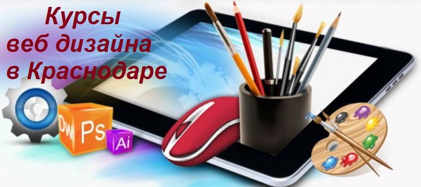 курсы веб дизайна в Краснодаре