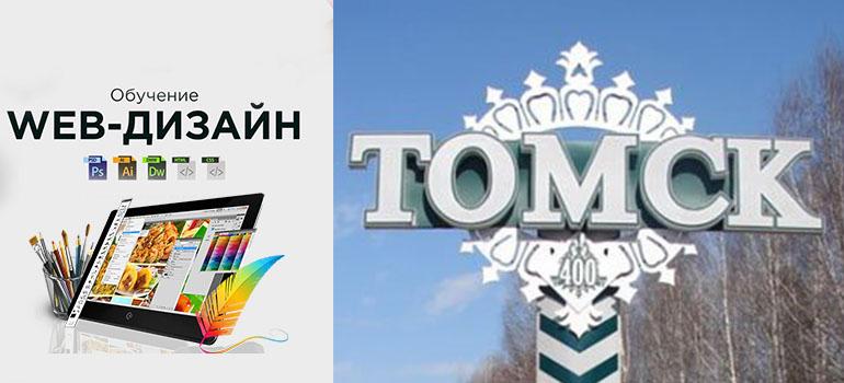 Курсы веб-дизайна в Томске