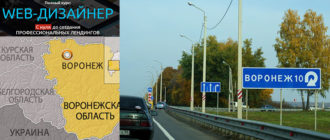 Курсы веб-дизайна в Воронеже