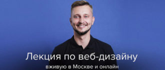 Школа веб-дизайна Данила Фимушкина