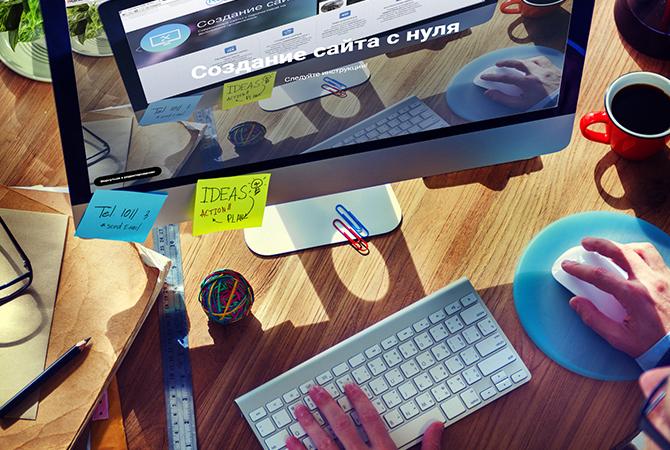 Проектирование и создание сайтов