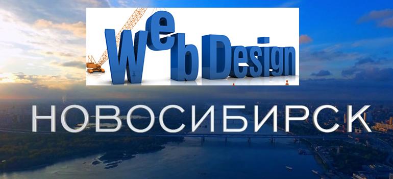 Курсы веб-дизайна в Новосибирске