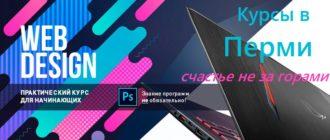 Курсы веб дизайна в Перми
